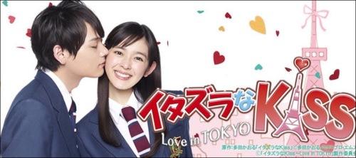 mischievous-kiss-love-in-tokyo-2013